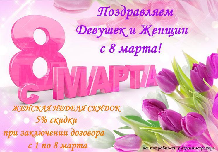 Поздравления с 8 мартом девушкой девушек