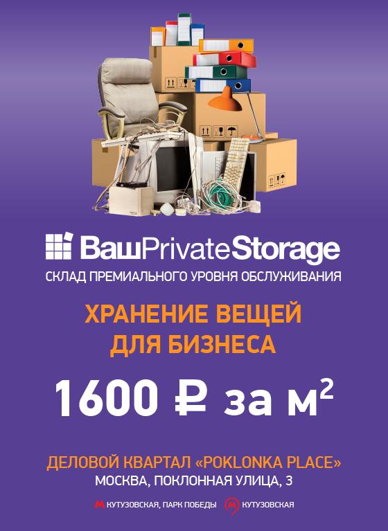 282b7966811ad ... Аренда склада для хранения архивов документов, офисной техники и мебели